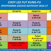 προγραμμα σχολης 2016-17